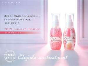 Elujuda sun treatment 2019 Limited Edition